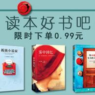 亚马逊中国 读本好书吧