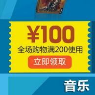 音像全场 满200减100优惠券 限时抢 叠加满200减100元 能做到满300减200元