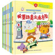 《宝宝自我保护意识培养绘本》(共8册)