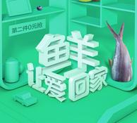 """京东 生鲜食品专场 """"鲜""""让爱回家"""