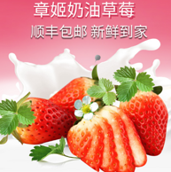 山东青岛 永芳源 章姬奶油草莓 2斤装