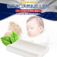 乳胶含量92%!泰国进口 Paratex 3-12岁儿童款 天然乳胶枕