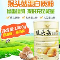 增肥增胖!多合 猴头菇营养蛋白质1kg