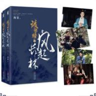 新书预订:《琅琊榜之风起长林》 全2册 海宴原著
