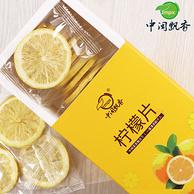 中闽飘香 冻干柠檬片 25片