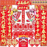 白菜价:墨邦 春节 对联超值大礼包