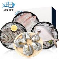 马来进口 码头鲜生 4种海鲜 999型礼盒装 券后199元