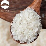 昆仑岁月 新疆天山雪水灌溉 长粒香米8斤