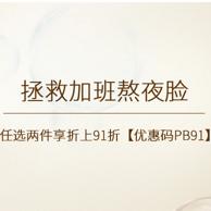 Perfume's Club中文官网 精选美妆护肤专场