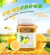新西兰进口 Happy Valley海万利 柠檬蜂蜜500g