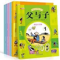 《父与子》 漫画注音版 全6册