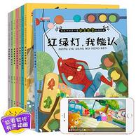幼儿安全知识教育启蒙双语绘本 全8册