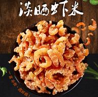 可当零食的 金鹏 淡干海米 小虾米500g