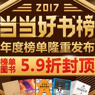 当当网 2017年度好书榜