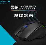 新品发售: Rapoo 雷柏 V320 双模游戏鼠标