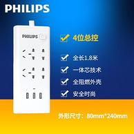3USB孔快充!Philips 飞利浦 1.8m 4AC孔插线板SPS2412E