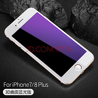 兩片裝!TADPOLE iPhone 全系抗藍光3D全覆蓋鋼化膜 32元包郵或399金幣兌換 32元包郵或399金幣兌換
