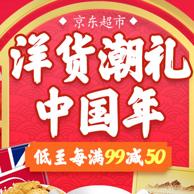 促销活动: 京东 进口食品专场