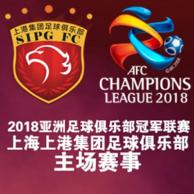 2018亚洲足球俱乐部 冠军联赛/附加赛 上海站