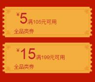 京东优惠券 年货节拼购 领免邮券