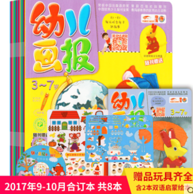 《幼儿画报》9-10月合订本 全8册