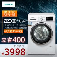 24日0点:Siemens 西门子 8kg 变频 洗烘一体机WD12G4601W