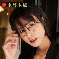 宝岛眼镜旗舰店:平光防蓝光眼镜