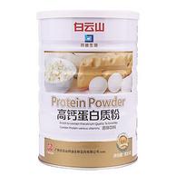 广药白云山旗下 拜迪生物 高钙蛋白质粉800g