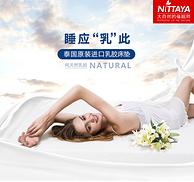 24日0点小神价!Nittaya妮泰雅 第二代 泰国乳胶床垫 厚5cm 1.5/1.8m同价