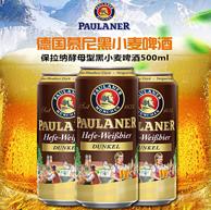 德国高端啤酒:Paulaner 保拉纳/柏龙 酵母型黑小麦啤酒500ml*24听