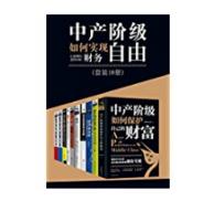 镇店之宝,Kindle 电子书特惠专场
