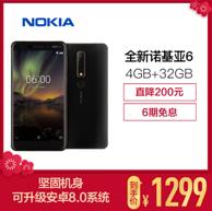 老人机神器!诺基亚 6 全网通 4G+32G智能手机