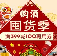 促销活动:苏宁易购 酒水专场