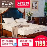 科学护脊 Mlily 记忆棉 软硬两用 睡美人 床垫120*190cm