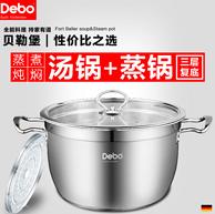 德国 Debo德铂 DEP-360 不锈钢汤锅 26cm
