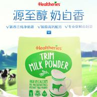 新西兰进口 Healtheries 贺寿利 脱脂高钙奶粉1kg