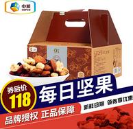 中粮出品:中粮山萃 每日坚果 25g*30袋礼盒装