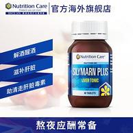 澳洲 Nutrition Care  解酒护肝片60粒