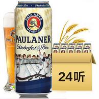 Paulaner保拉纳(柏龙)十月啤酒 500ml*24听