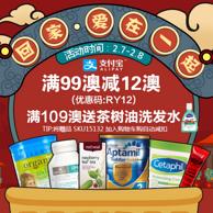 Roy Young 中文网 全场母婴食品保健促销