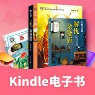 亚马逊新年读书惠 Kindle电子书