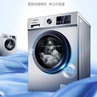 降100元:Skyworth 创维 9kg 变频滚筒洗衣机XQG90-C15NCi