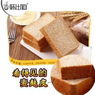 粗粮早餐 味出道  全麦吐司面包1kg