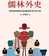 《儒林外史》 (全新未删节足本•作家榜插图珍藏版)