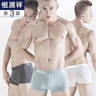 顶级莫代尔棉!恒源祥 男平角内裤 3条装