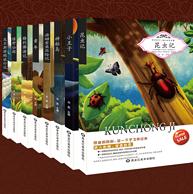 世界名著 儿童文学 全8册