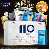 7日0点前15分钟:jissbon 杰士邦 110周年 42只避孕套纪念礼盒装*2件