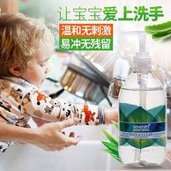seventh generation 凈七代 天然蘆薈 洗手液354ml*2瓶