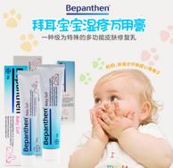 BAYER 拜耳 Bepanthen 婴幼儿尿湿疹护臀霜 100g*2件