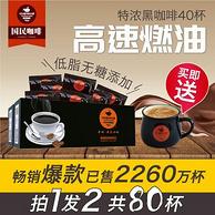 无糖低脂!中啡 纯速溶 黑咖啡粉2g*80包